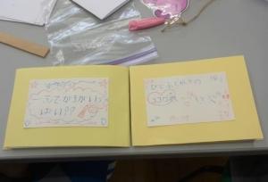 福島市立佐原小学校、余目小学校8