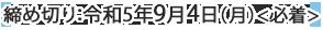 締め切り:平成30年9月7日(金)