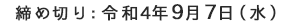 締め切り:令和元年9月6日(金)