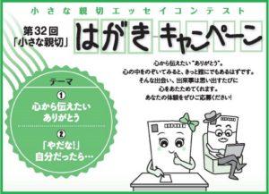 エッセイコンテスト はがきキャンペーン作品大募集!!