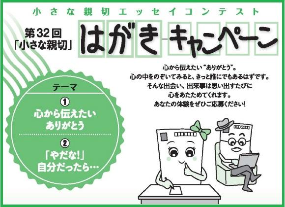 エッセイコンテスト<br/>はがきキャンペーン作品大募集!!