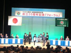 静岡県本部が創立20周年記念フォーラムを開催