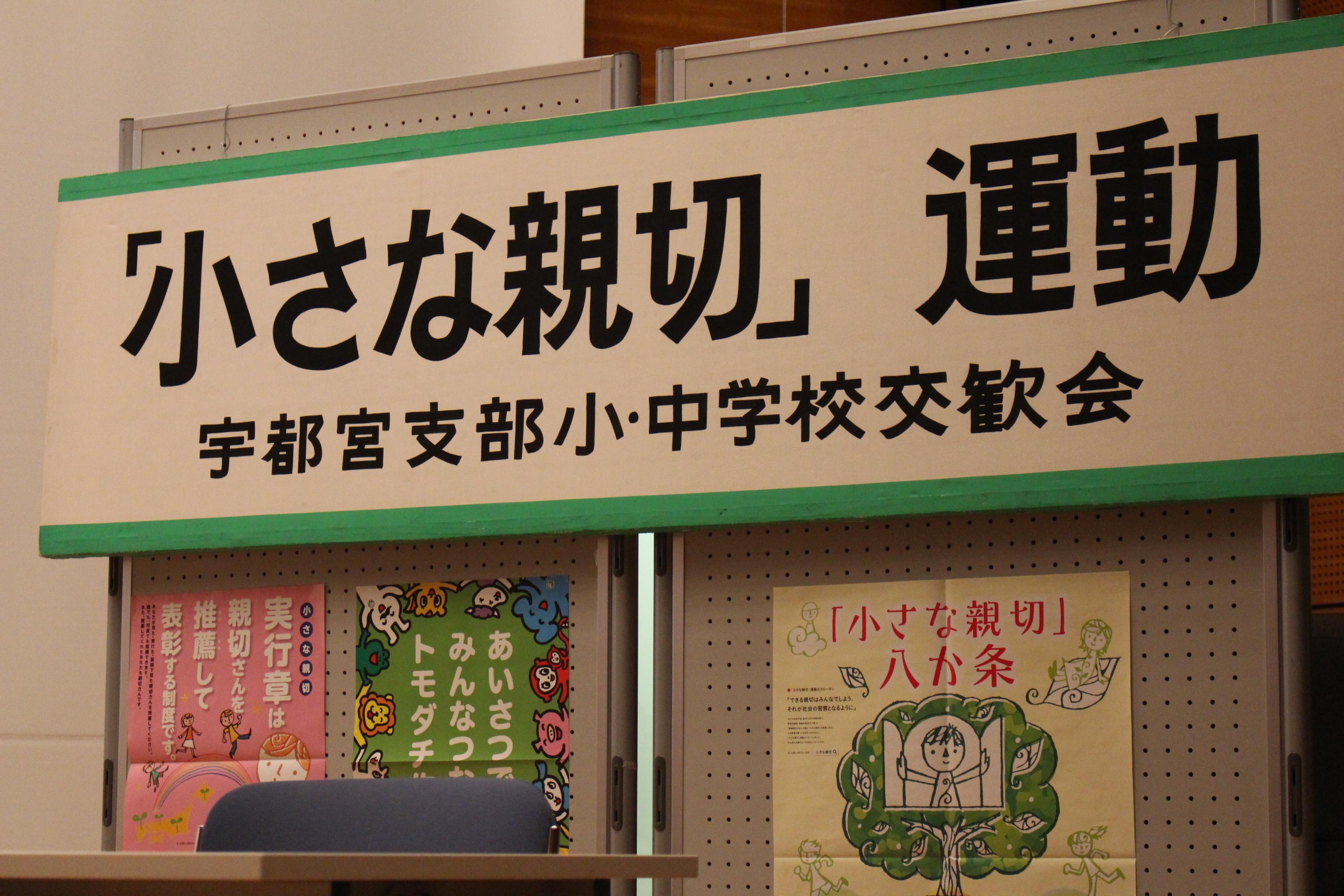 宇都宮支部が小中学校交歓会を開催