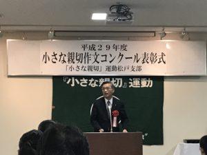小林和明中央本部理事からの祝辞