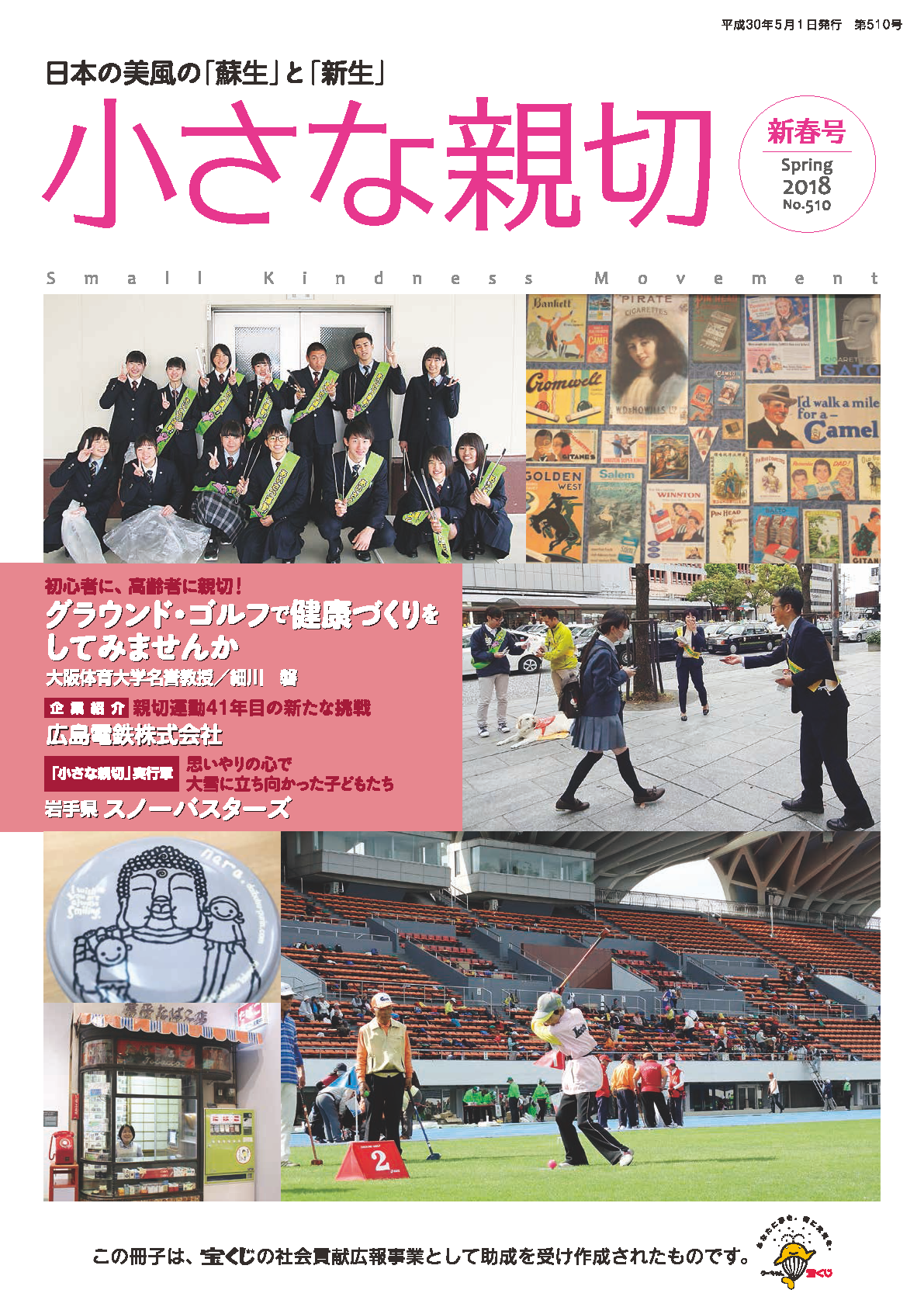 【お詫び】情報誌「小さな親切」春号(№510)について
