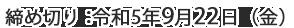 締め切り:平成30年9月21日(金)