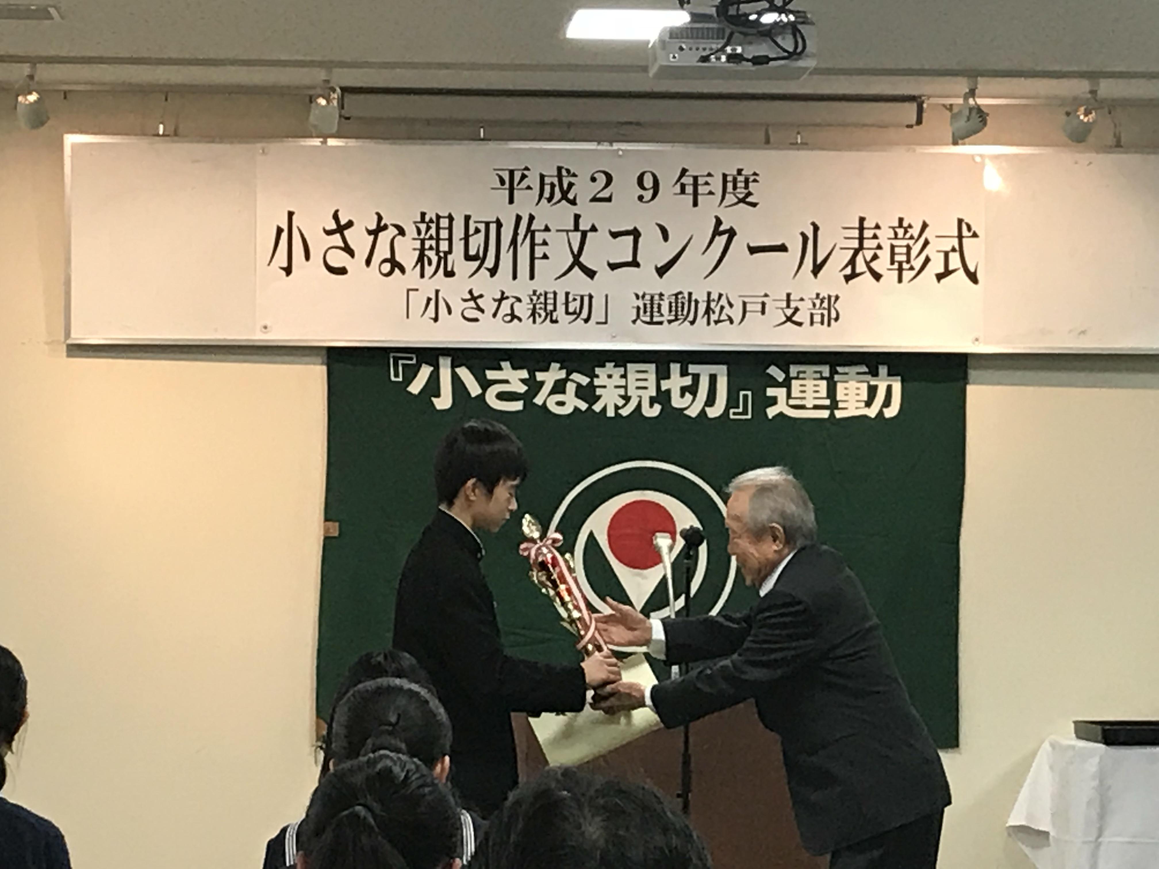千葉県 松戸支部で作文コンクール表彰式開催
