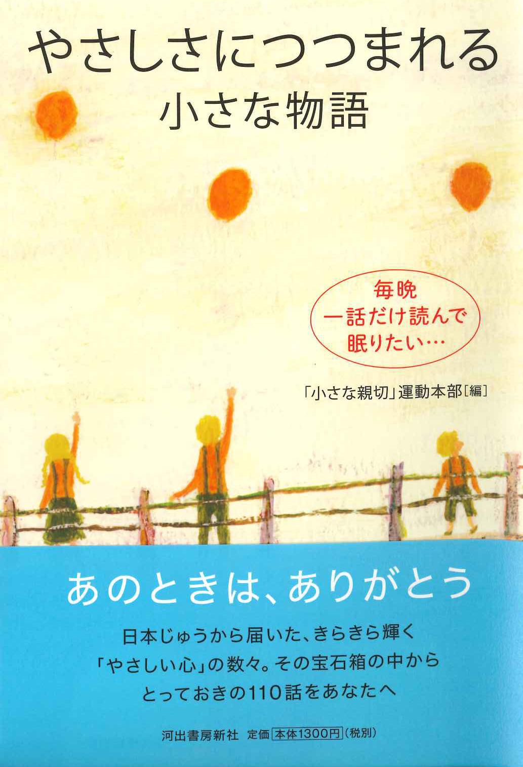 『やさしさにつつまれる 小さな物語』が発売されます!