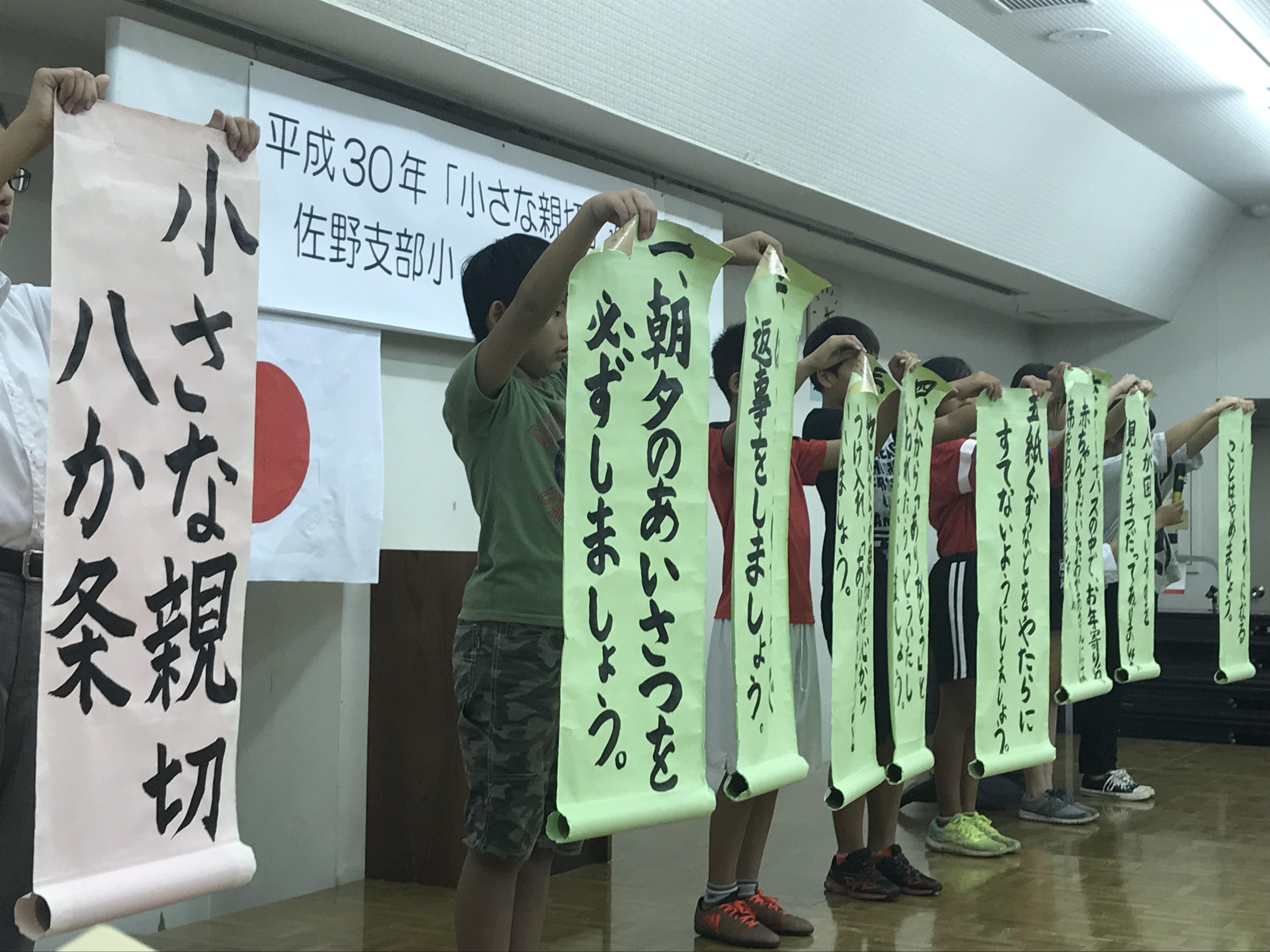 栃木県佐野支部が小・中学校交歓会を開催!