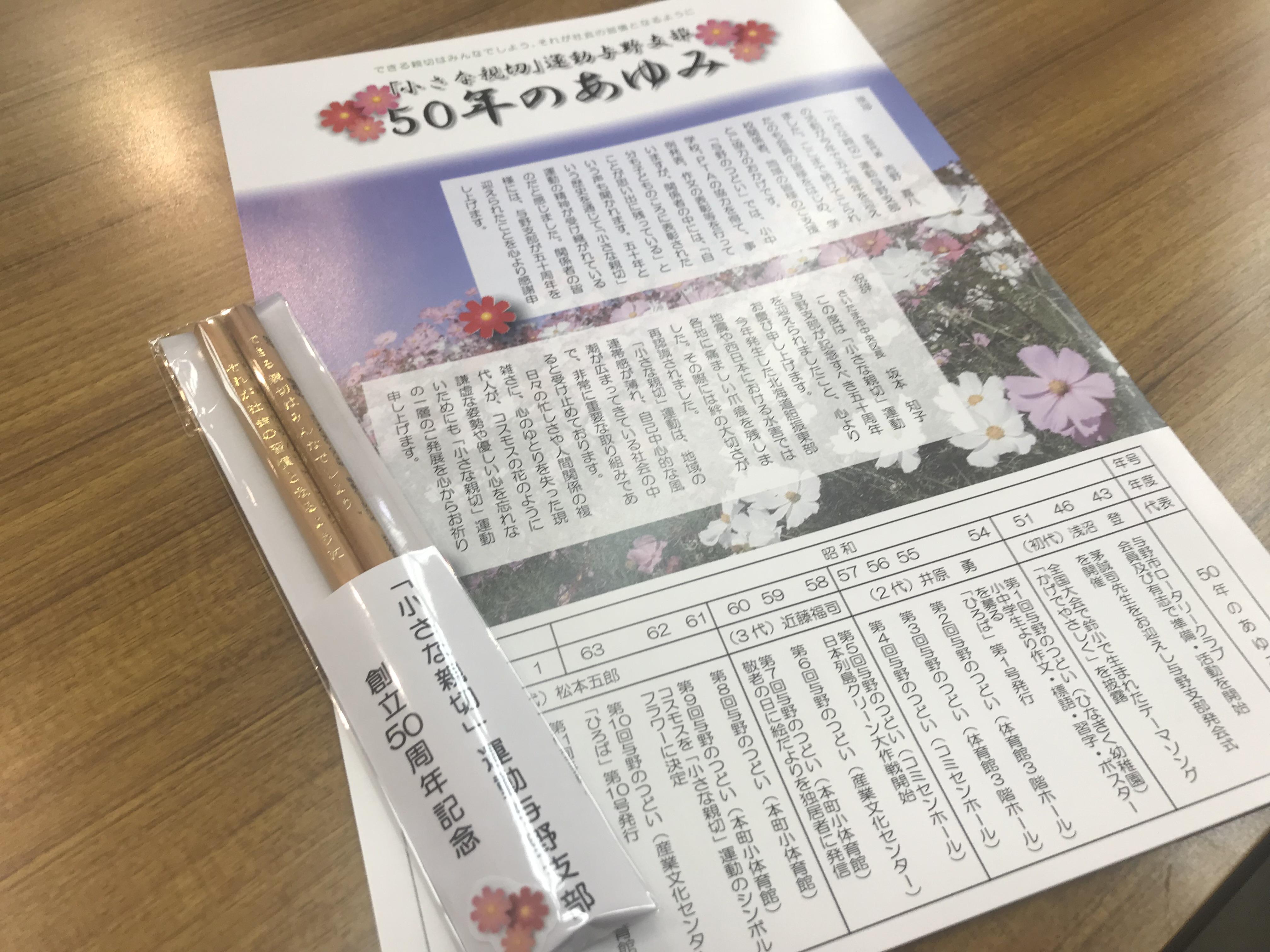 祝50周年 埼玉県与野支部が「つどい」を開催