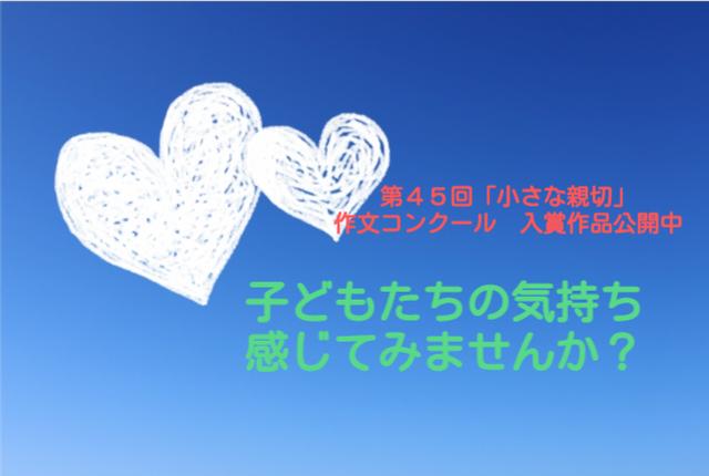第45回「小さな親切」作文コンクール入賞作品を公開