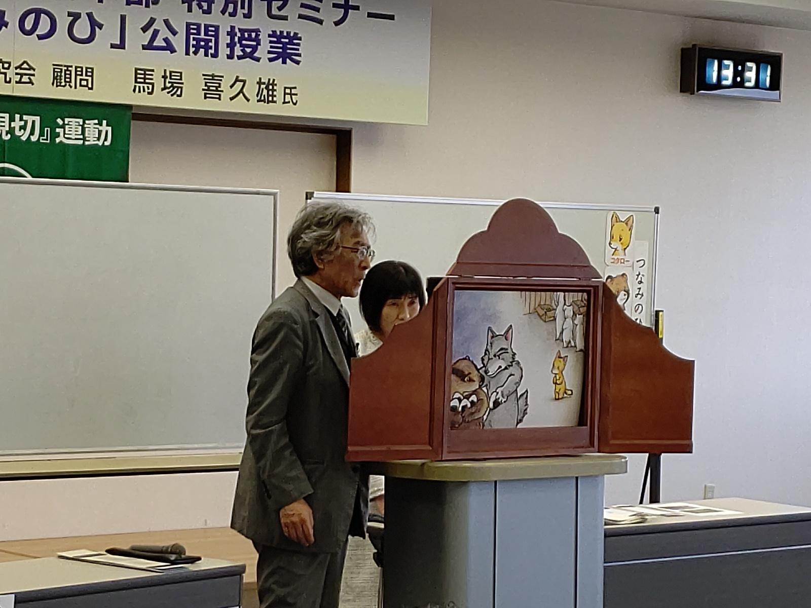 福井県で公開紙芝居授業を実施!